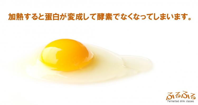 加熱した食べ物に酵素の働きはない