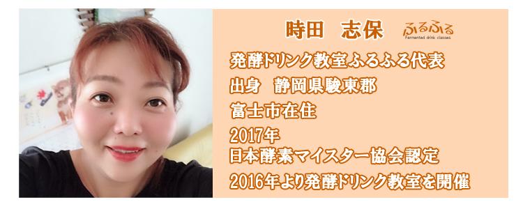 時田志保プロフィール