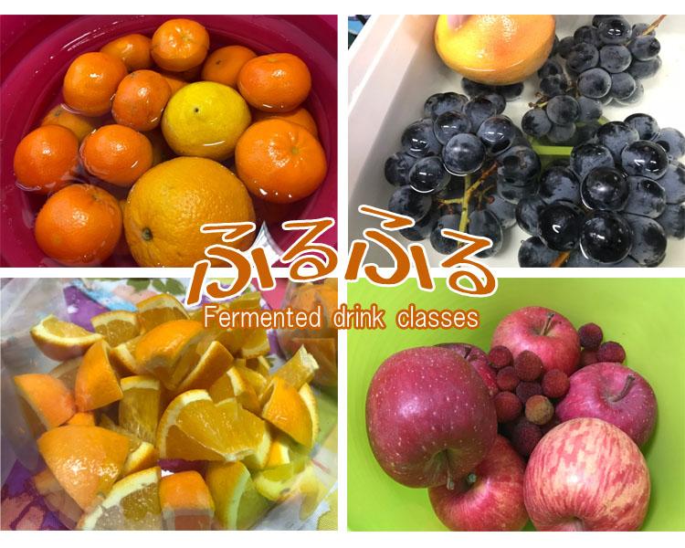 果物の発酵ドリンク