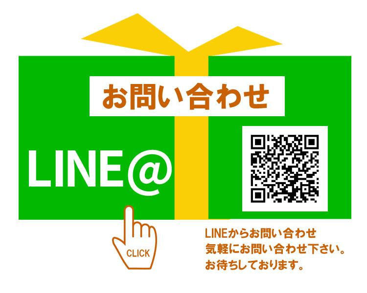 LINE お問い合わせ
